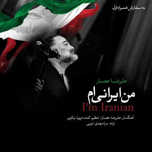 دانلود آهنگ من ایرانی ام از علیرضا عصار
