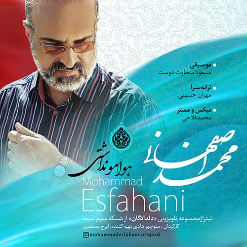 دانلود آهنگ محمد اصفهانی به نام هوامو نداشتی