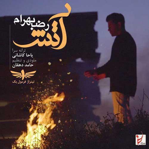 دانلود آهنگ آتش از رضا بهرام