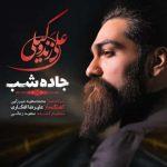 دانلود آهنگ جاده شب علی زند وکیلی