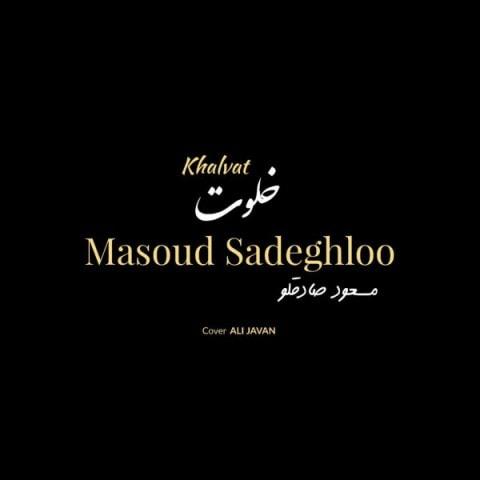 دانلود آهنگ خلوت از مسعود صادقلو