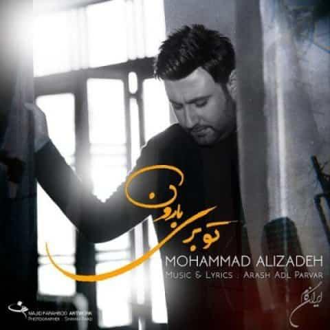 دانلود آهنگ محمد علیزاده بنام تو برى بارون