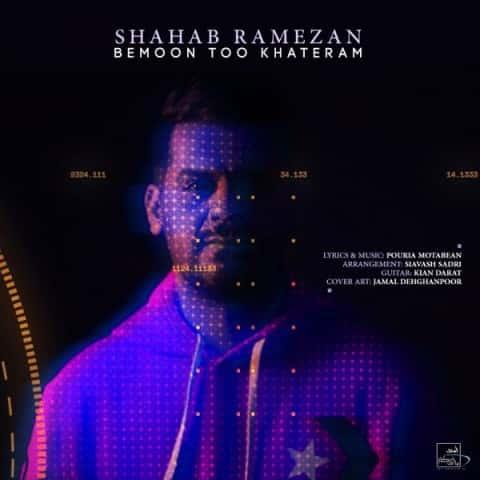 دانلود آهنگ بمون تو خاطرم از شهاب رمضان