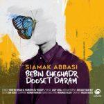 سیامک عباسی - ببین چقدر دوست دارم