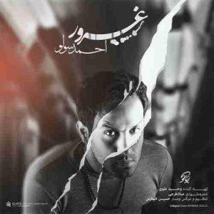 دانلود آهنگ غرور احمد سولو