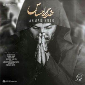 دانلود آهنگ خدای احساس از احمد سولو