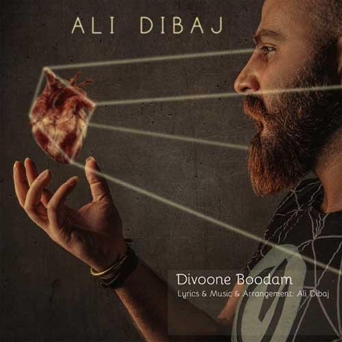 دانلود آهنگ علی دیباج دیوونه بودم