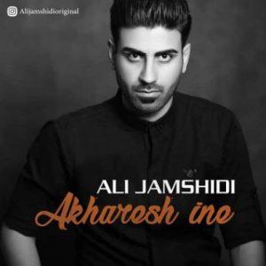 دانلود آهنگ آخرش اینه از علی جمشیدی