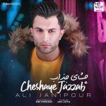 دانلود آهنگ چشای جذاب از علی جانی پور