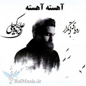 دانلود آهنگ آهسته آهسته از علی زند وکیلی