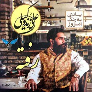 دانلود آهنگ رفته از علی زند وکیلی