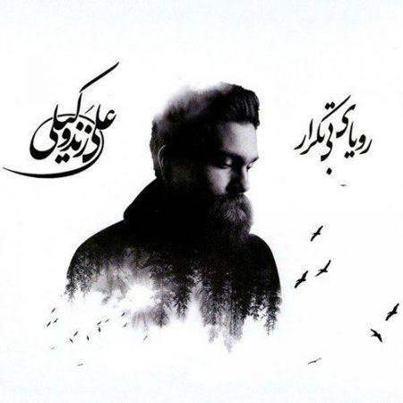 علی زند وکیلی - آلبوم بی تکرار