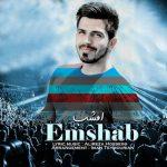 دانلود آهنگ امشب علیرضا حسینی