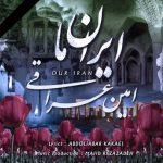 دانلود آهنگ ایران ما امین عراقی