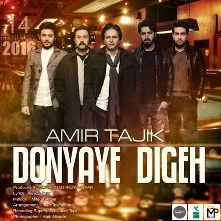 دانلود آهنگ امیر تاجیک بنام دنیای دیگه