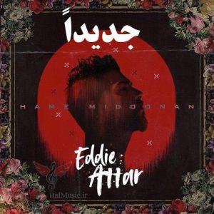 دانلود آهنگ جدیدا از ادی عطار