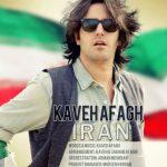 دانلود آهنگ کاوه آفاق به نام ایران