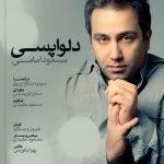 دانلود آهنگ مسعود امامی بنام دلواپسی