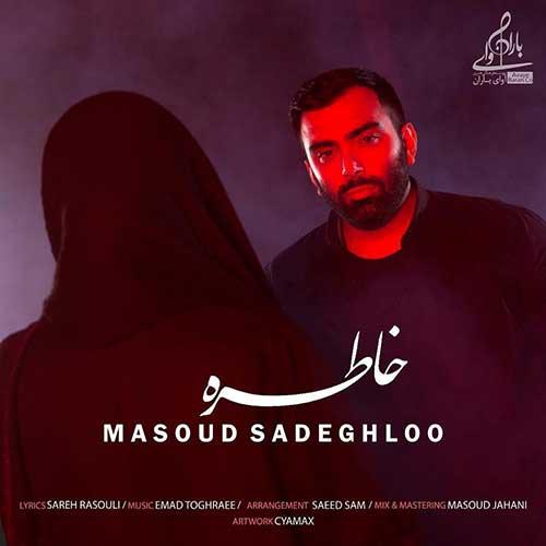 دانلود آهنگ خاطره از مسعود صادقلو