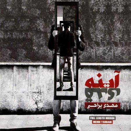 مهدی یراحی - آلبوم آینه قدی