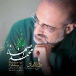 دانلود آهنگ محمد اصفهانی داغ نهان