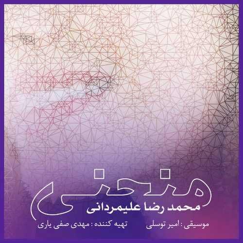 دانلود آهنگ محمدرضا علیمردانی بنام منحنی