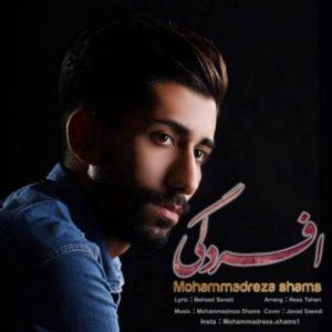 دانلود آهنگ افسردگی از محمدرضا شمس