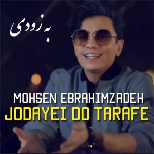 دانلود آهنگ جدایی دو طرفه از محسن ابراهیم زاده