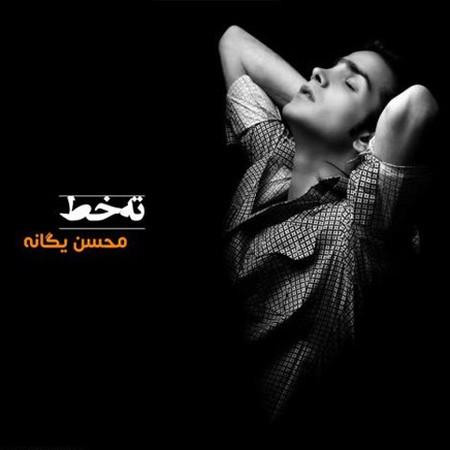 محسن یگانه - آلبوم ته خط