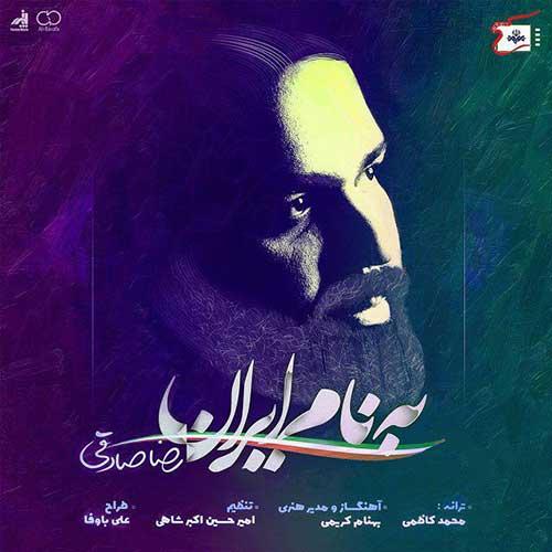 دانلود آهنگ رضا صادقی بنام ایران