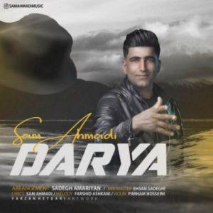 دانلود آهنگ دریا سام احمدی