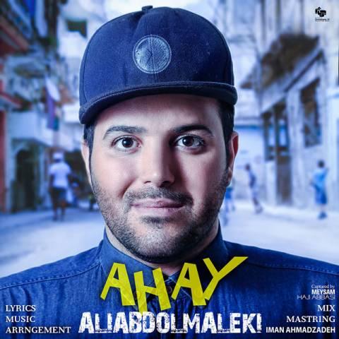 دانلود آهنگ علی عبدالمالکی بنام آهای