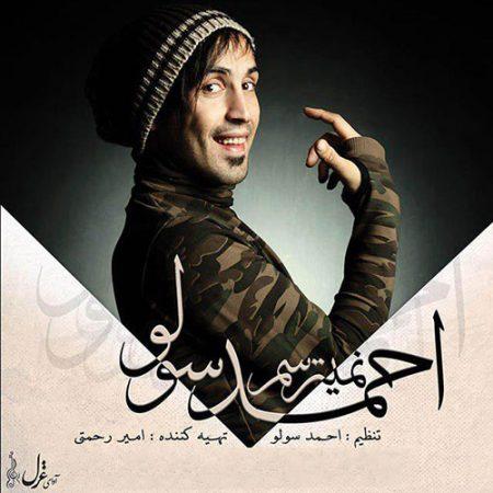 احمد سلو نمیترسم