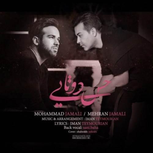 دانلود آهنگ حس دوتایی از محمد جمالی و مهران جمالی