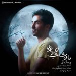 دانلود آهنگ ماه شب چهارده از رضا ایمانی