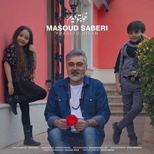 مسعود صابری خوابتو دیدم
