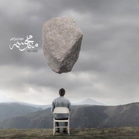 مهدی یراحی بهونه