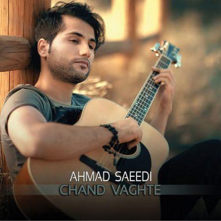 احمد سعیدی چند وقته