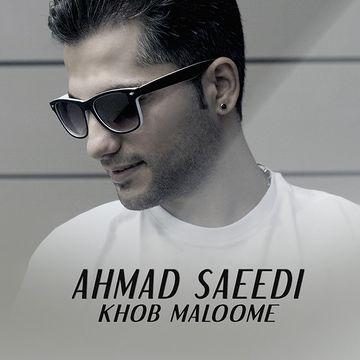 احمد سعیدی خب معلومه