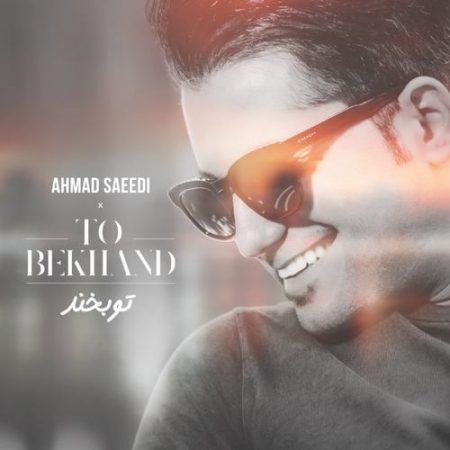 احمد سعیدی تو بخند