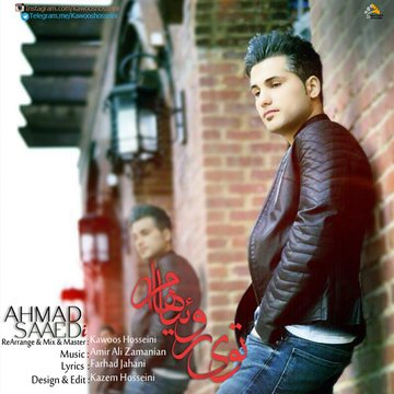 احمد سعیدی توی رویاهام