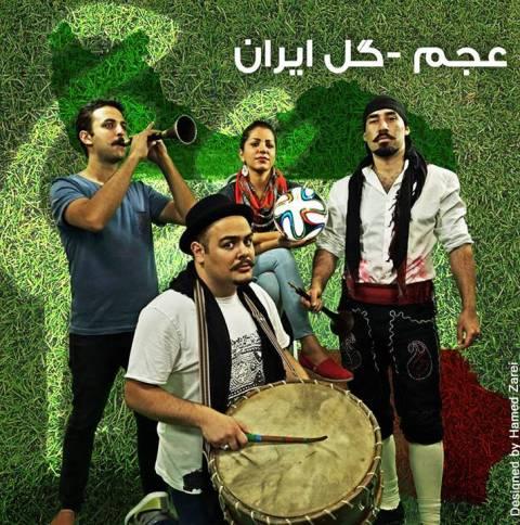 عجم باند گل ایران