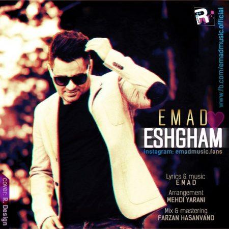 عماد احمدی عشقم