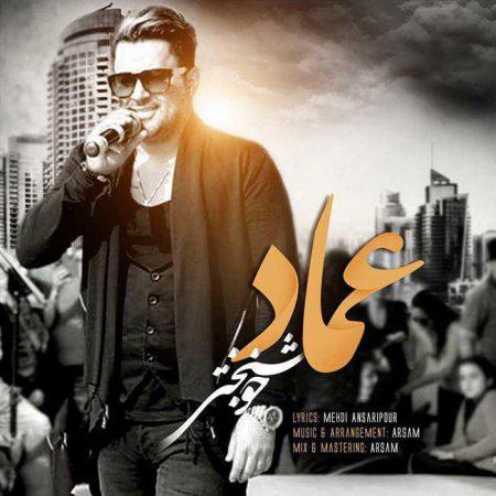 عماد احمدی خوشبختی