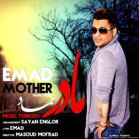 عماد احمدی مادر