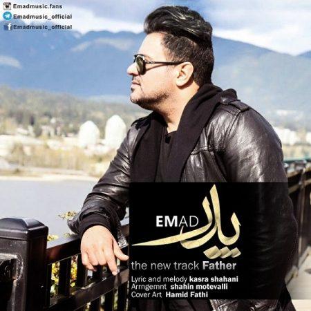 عماد احمدی پدر