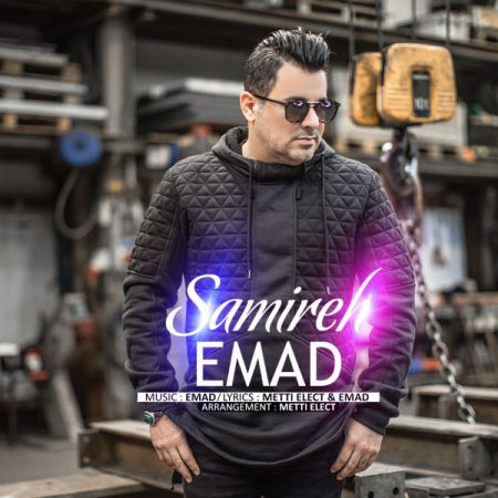 عماد احمدی سمیره