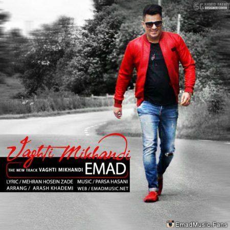 عماد احمدی وقتی میخندی