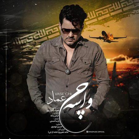 عماد احمدی واسه چی