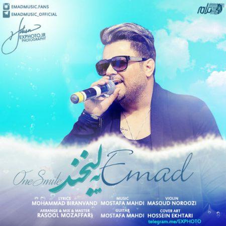 عماد احمدی یه لبخند